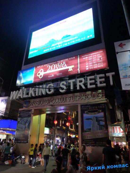 Таиланд Уолкинг-Стрит